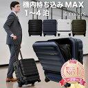 スーツケース 機内持ち込み MAXサイズ フロントオープン 大容量 40L 1-4泊対応 マット加工 多収納ポケット 8輪 キャス…