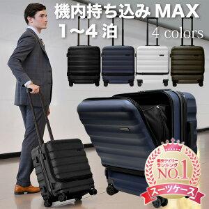 スーツケース 機内持ち込み MAXサイズ フロントオープン 大容量 40L 1-4泊対応 マット加工 多収納ポケット 8輪 キャスター ダイヤル式 TSAロック PCホルダー トップオープン キャリーケース ビジ