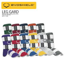 【希少!大人気! ユニセックス ベースボール レッグ ガード】 EVOSHIELD (エボシールド) EVOCHARGE LEG GUARD (エボチャージ レッグガード) 野球 バッター用 フットガード スネ 甲 当て メンズ レディース 大人用 WTV1100