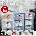 【選べる6色】 LEYL カラフル シューズボックス クリア シューズケース クリアシューズケース 靴 収納 靴収納ボックス…