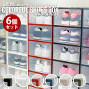 【選べる6色 6個セット】LEYL カラフル シューズボックス クリア 靴 収納 クリアシューズケース シューズケース 靴収納ボックス 靴収納ケース 透明 折り畳み 折りたたみ 下駄箱 靴箱 玄関 靴 スニーカー 積み重ね ENDLESS TRIP