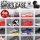 【6個セット】LEYL シューズボックス クリア スニーカー 収納 ケース コレクション 靴 クリアシューズケース 靴収納ボ…