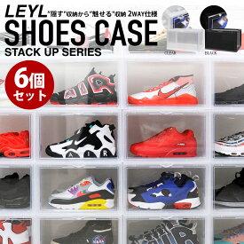 【6個セット】LEYL シューズボックス クリア スニーカー 収納 ケース コレクション 靴 クリアシューズケース 靴収納ボックス 靴収納ケース 透明 下駄箱 靴箱 玄関 シューズ 積み重ね STACK UP SERIES SHOES CASE SHOES BOX (クリア/ブラック)ENDLESS TRIP