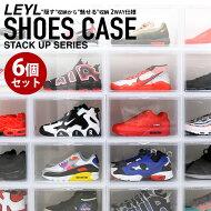 【6個セット】LEYLシューズボックスクリアスニーカー収納ケース靴収納クリアシューズケースシューズケース靴収納ボックス靴収納ケース透明折り畳み折りたたみ下駄箱靴箱玄関収納シューズ靴積み重ねSTACKUPSERIES