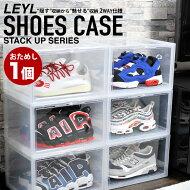 LEYLシューズボックススニーカー収納ケース靴収納クリアクリアシューズケースシューズケース靴収納ボックス靴収納ケース透明折り畳み折りたたみ下駄箱靴箱玄関収納シューズ靴積み重ねSTACKUPSERIES