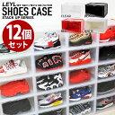 【新色追加 全4色 12個セット】LEYL 横型 シューズボックス クリア スニーカー 収納 ケース コレクション 靴 クリアシ…