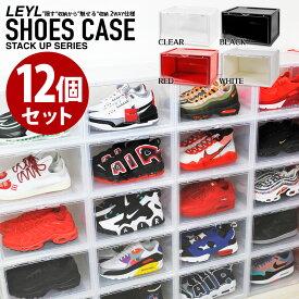 クーポン配布中 【新色追加 全4色 12個セット】LEYL 横型 シューズボックス クリア スニーカー 収納 ケース コレクション 靴 クリアシューズケース 靴収納ボックス 靴収納ケース 透明 下駄箱 靴箱 シューズ 積み重ね 組み立て式 STACK UP SERIES SHOES CASE SHOES BOX