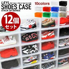 【新色追加 全10色 12個セット】LEYL 横型 シューズボックス クリア スニーカー 収納 ケース コレクション 靴 クリアシューズケース 靴収納ボックス 靴収納ケース 透明 下駄箱 靴箱 シューズ 積み重ね 組み立て式 SHOES CASE SHOES BOX