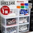 【新色追加 全10色】LEYL 横型 シューズボックス クリア スニーカー 収納 ケース コレクション 靴 クリアシューズケー…