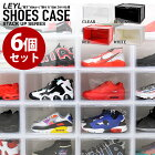 【組合せ自由 全4色/6個セット】 LEYL 横型 シューズボックス クリア スニーカー 収納 ケース コレクション 靴 クリアシューズケース 靴収納ボックス 靴収納ケース 透明 下駄箱 靴箱 シューズ 積み重ね 組み立て式 SHOES CASE SHOES BOX