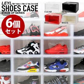 クーポン配布中 【新色追加 全4色/6個セット】 LEYL 横型 シューズボックス クリア スニーカー 収納 ケース コレクション 靴 クリアシューズケース 靴収納ボックス 靴収納ケース 透明 下駄箱 靴箱 シューズ 積み重ね 組み立て式 STACK UP SERIES SHOES CASE SHOES BOX