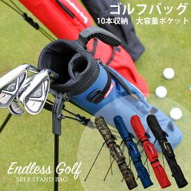 セルフスタンド クラブケース スタンド10本収納 大容量ポケット メンズ レディースゴルフ セルフスタンドバッグ スタンド式 クラブバッグ スタンドバッグ ゴルフバッグ ゴルフケース ENDLESS GOLF egsb100【送料無料/1年保証】