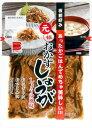 【生姜の新定番】しょうがと昆布とごまの醤油漬け おかずしょうが 食べきりサイズ 100g (小袋 パック)