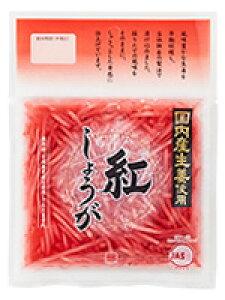 【国内産生姜使用】国産生姜 千切り 紅しょうが 食べきりサイズ 50g (小袋 パック)