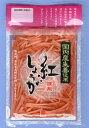 【国内産生姜使用】国産生姜 千切り 紅しょうが お試しサイズ 30g (小袋 パック)