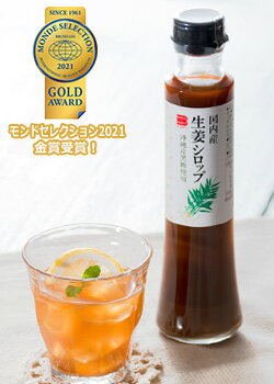 「モンドセレクション2018」受賞!