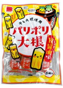 パリポリ大根 甘醤油味 ピロー包装8個入