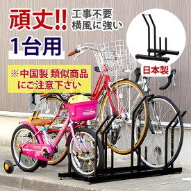 日本燕三条製 送料無料 自転車スタンド 自転車ラック サイクルスタンド サイクルラック 工事不要!スタンドいらずの横風に強い 頑丈自転車ラック 1台用 日本製 EX201-01