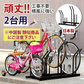 日本燕三条製 送料無料 自転車スタンド 自転車ラック サイクルスタンド サイクルラック 工事不要!スタンドいらずの横風に強い 頑丈自転車ラック 2台用 日本製 EX201-02