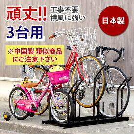 日本燕三条製 送料無料 自転車スタンド 自転車ラック サイクルスタンド サイクルラック 工事不要!スタンドいらずの横風に強い 頑丈自転車ラック 3台用 日本製 EX201-03