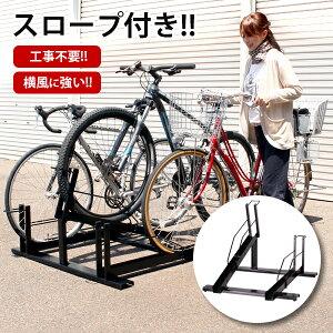送料無料 自転車スタンド 自転車ラック サイクルスタンド サイクルラック 工事不要!スロープ付き自転車ラック 2台用 日本製 EX202-02