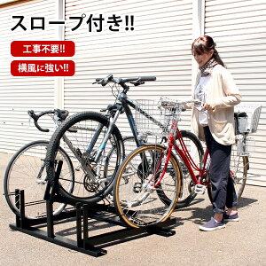 送料無料 自転車スタンド 自転車ラック サイクルスタンド サイクルラック 工事不要!スロープ付き自転車ラック 3台用 日本製 EX202-03