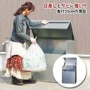 ダストボックス 屋外 大型 分別 ごみ箱 大容量 業務用 家庭用 収納 ふた付き ゴミ置き場 ゴミ収納 目隠し 物置 日本製…