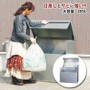 ダストボックス 屋外 大型 分別 ごみ箱 大容量 業務用 家庭用 収納 ふた付き ゴミ置き場 ゴミ収納 目隠し 物置 日本製 幅90 奥行50 EX101-004