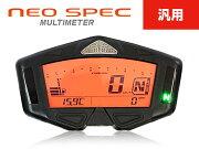 【汎用】NEO-SPECマルチメーター