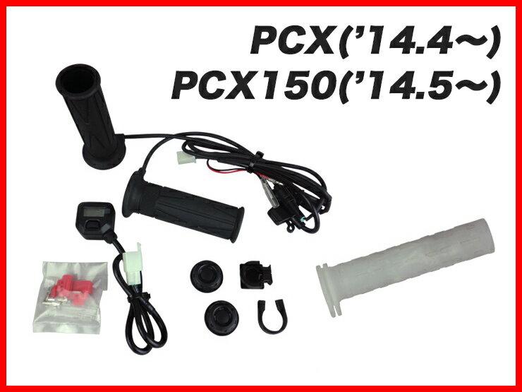【ENDURANCE】PCX('14.4〜'18.4) PCX150('14.5〜'18.4) グリップヒーターセットHG115 ホットグリップ/電圧計付/5段階調整/エンドキャップ脱着可能/全周巻き/バックライト付/安心の180日保証