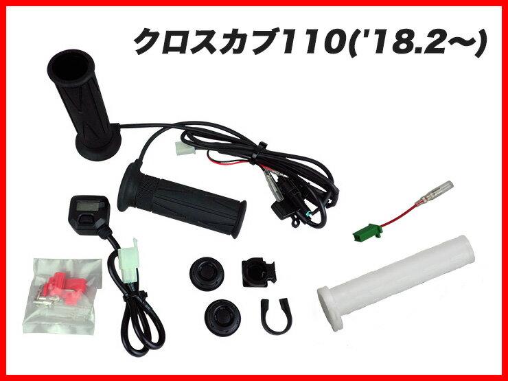 【ENDURANCE】クロスカブ110('18.2〜) クロスカブ50('18.2〜) CROSS CUB グリップヒーターセット HG125 ホットグリップ/電圧計付/5段階調整/エンドキャップ脱着可能/全周巻き/バックライト付/安心の180日保証