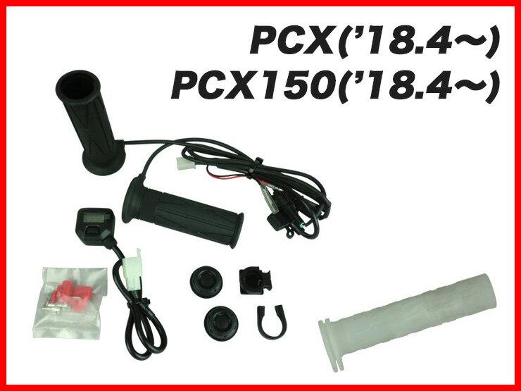 【ENDURANCE】PCX('18.4〜) PCX150('18.4〜) PCX HYBRID('18.9〜) グリップヒーターセットHG115 ホットグリップ/電圧計付/5段階調整/エンドキャップ脱着可能/全周巻き/バックライト付/安心の180日保証