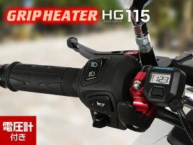 【ENDURANCE】【汎用】グリップヒーターHG115 ホットグリップ/電圧計付/5段階調整/エンドキャップ脱着可能/全周巻き/バックライト付/安心の180日保証