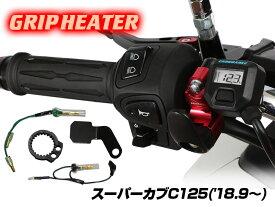 【ENDURANCE】スーパーカブC125('18.9〜) グリップヒーターセット HGスリム ホットグリップ/電圧計付/5段階調整/全周巻き/バックライト付/安心の180日保証