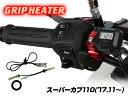 【ENDURANCE】スーパーカブ110('17.11〜) グリップヒーターセット HGスリム ホットグリップ/電圧計付/5段階調整/全周…