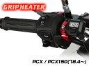 【ENDURANCE】PCX('18.4〜) PCX150('18.4〜) グリップヒーターセット HGスリム ホットグリップ/電圧計付/5段階調整/全…