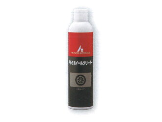 []Honda genuine aluminum wheel cleaner according to the postage