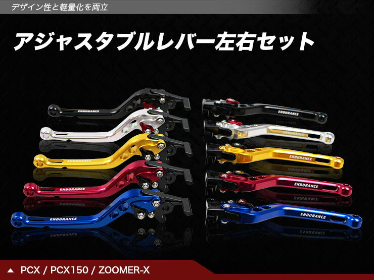 ZOOMER-X PCX PCX150 アジャスタブルレバー左右セット(全5色)HQL_ PX_ ZMRX_