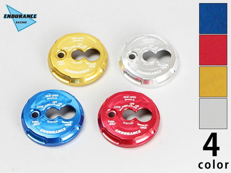NMAX NMAX155 シャッターキーカバー(全4色) / パーツ