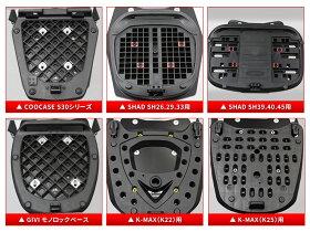 【SHAD対応!】PCX('10.3〜)PCX150('12.4〜)アルミBOXベースFLATキット/リアキャリア/GIVI・K-MAX・COOCASE・SHADBOX対応