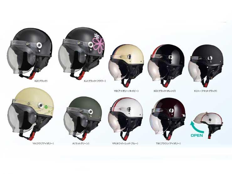 CR760 ハーフヘルメット(全9色)【お取り寄せ品】
