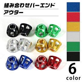 汎用バーエンドアウターセット(全6色)【酒井】