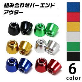 汎用 組み合わせバーエンド アウターセット(全6色)