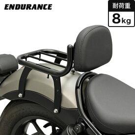 【ENDURANCE】 レブル250/500 REBEL250/500 MC49 PC60 リアキャリア バックレスト付き
