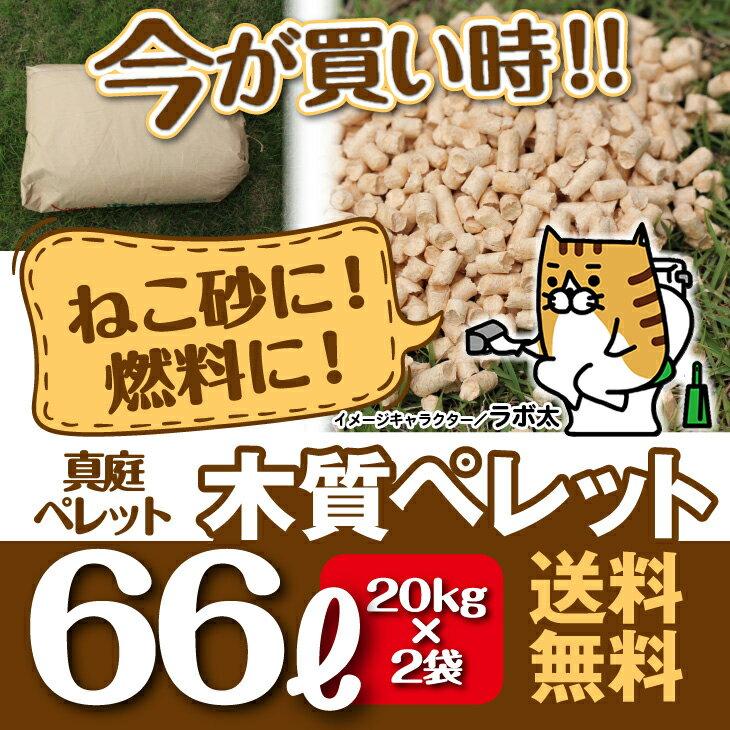 猫 トイレ 猫砂用木質ペレット!商品到着までの時間にゆとりが☆ 33リットル×2袋 計66リットル(真庭ペレット20kg 2袋)40kg ネコトイレ
