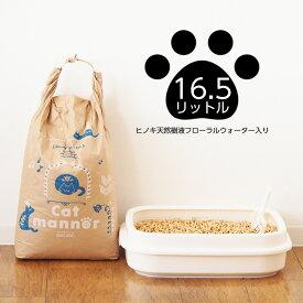 猫砂 木質ペレット キャットマナー 10kg 約16リットル