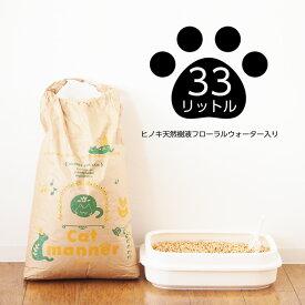 猫砂 木質ペレット キャットマナー 20kg 33リットル