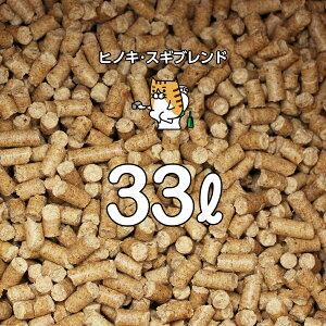 【ネコトイレ ペレット】木質ペレット(ヒノキ・スギ) ブレンド33リットル 20kg 猫トイレ 檜・杉 ペレット ストーブ 燃料・猫砂用 (ネコ砂・ねこ砂)用として使用可能!