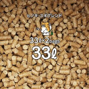 【猫用 トイレ ペレット】木質ペレット (ヒノキ・スギ) ブレンド40kg(20kg×2袋)66リットル(33リットル×2) 猫トイレ 檜・杉 ペレットストーブ 燃料・猫砂用 (ネコ砂・ねこ砂)用として使用可