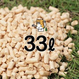 【ネコトイレ 猫用 トイレ ペレット】猫砂☆33リットル 送料無料♪ 木質ペレット(真庭ペレット) 20kg ペレットストーブ用燃料・猫砂にOK!☆商品到着まで少しだけお時間ください。